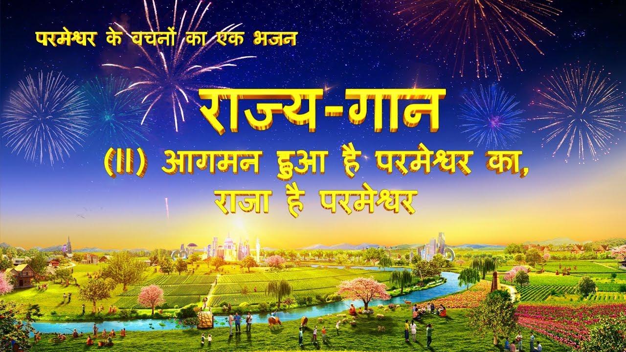 """Hindi Christian Song   """"राज्य-गान (II) आगमन हुआ है परमेश्वर का, राजा है परमेश्वर"""""""
