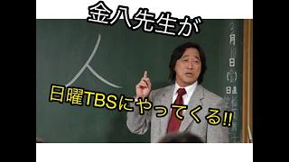 俳優の武田鉄矢が、木村拓哉が主演を務めるTBS系ドラマ『A LIFE~愛しき...