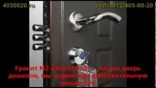 Дверь гранит М2 Люкс Село(Дверь гранит М2 Люкс Село http://4050020.ru/dveri/dveri-granit-selo/, 2013-08-12T20:11:18.000Z)