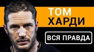 """Том Харди - вся правда об актере фильма """"Веном 2018"""""""