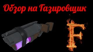 TF2 обзор на Газировщик