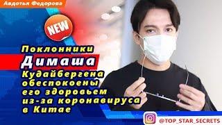 Download 🔔 Поклонники Димаша Кудайбергена обеспокоены его здоровьем из-за коронавируса в Китае Mp3 and Videos