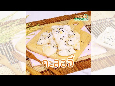 กะลอจี๊ ขนมไทย ทำง่ายอร่อย - วันที่ 14 Jun 2019