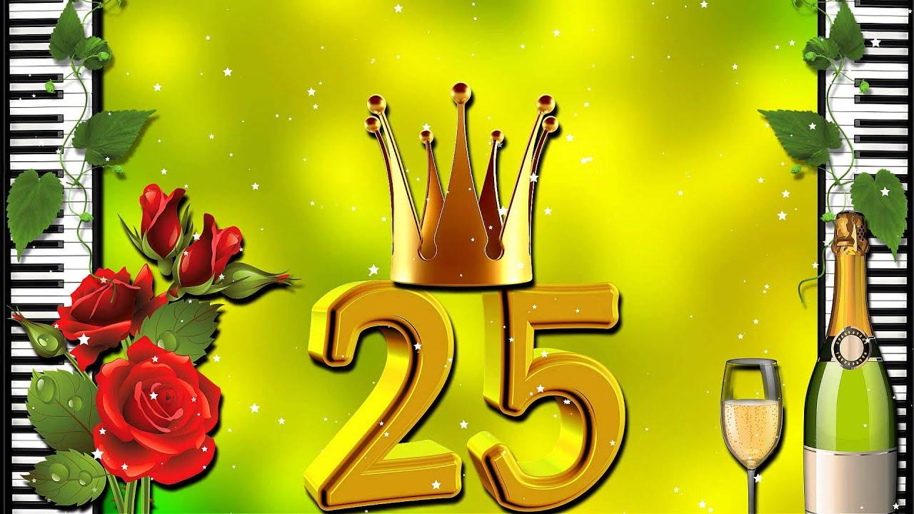 с днем рождения картинки с 25