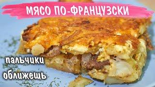 Мясо по французски | Самый быстрый рецепт приготовления картошки и мяса в духовке | РЕКОМЕНДУЮ!