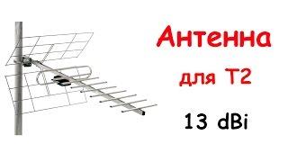 Антенна дециметровая для Т2 - 13 dBi