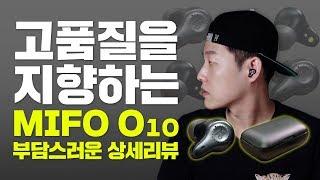 2BA 드라이버 탑재! 미포 O10 (mifo O10)…
