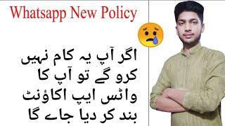 Whatsapp New Policy || Agr Ap Ya Kam Ni Kru Gy To Ap Ka Whatsapp Account Bnd Kr Diya Jay Ga