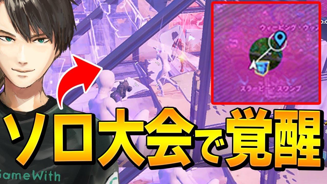 ソロ大会決勝で「ネフライトの強み全開」の立ち回りを見せ猛者をねじ伏せた!!【フォートナイト/Fortnite】