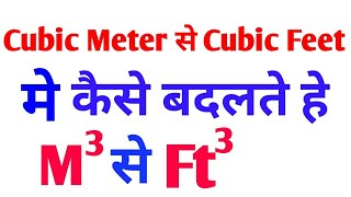 How to Convert Cubic Meter to Cubic Feet || Unit Conversation Cubic Meter to Cubic Feet || M3 to ft3