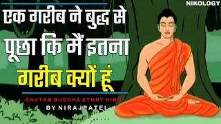एक गरीब ने बुद्ध से पूछा कि मैं इतना गरीब क्यों हूं? - Gautam Buddha Story | (HindiStory #2)