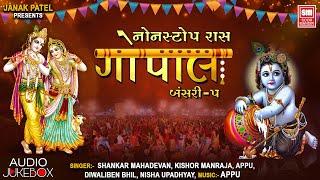 Video Gopal {Bansari-5} || ગોપાલ || Nonstop Raas by Shankar Mahadevan, Kishor Manraja download MP3, 3GP, MP4, WEBM, AVI, FLV Juli 2018