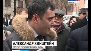 В Брянске  обсудили проблемы обманутых дольщиков