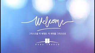 20200809 [Live] 무과실 유원인 (마가복음 11: 20-33) 박종기 목사
