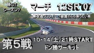 【勝GTシーズン7】第5戦 マーチ 12SR`07 無改造ワンメイク【GT6】
