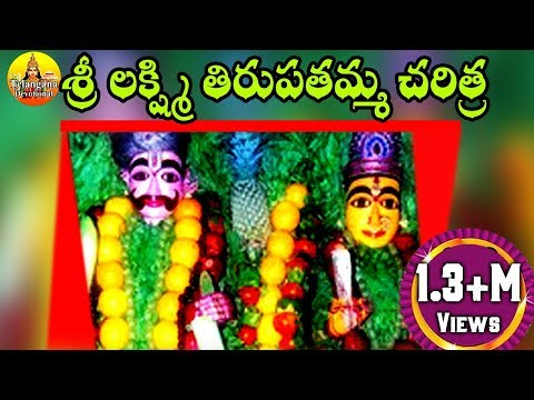 Sri Lakshmi Tirupatamma Charitra Full movie || Tirupatamma thalli songs||Telangana devotional Songs