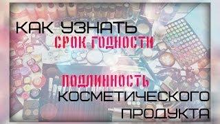 ПРОВЕРКА НА ВШИВОСТЬ! | Как проверить подлинность и срок годности косметики | EH(, 2013-03-03T13:55:45.000Z)