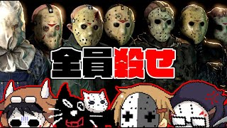【4人実況】激闘!牛ジェイソン&ガッチジェイソン【 Friday the 13th: The Game 】