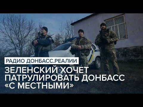 Зеленский хочет патрулировать Донбасс «с местными» | Радио Донбасс Реалии