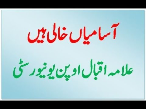 aiou paper checker jobs 2014 Essay topics life of pi literary analysis of wuthering heights by emily bronte, aiou paper checker jobs 2014, aiou paper checker jobs 2014 objectives in resume for computer engineering, punctuality school essay.