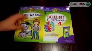 Інформатика 4 клас Коршунова Нова програма 2015
