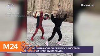 В Москве оштрафовали пермских блогеров за танцы на Красной площади - Москва 24