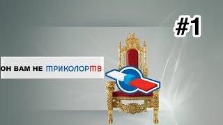 Всего 4 рубля в день, разве много за 200 каналов?