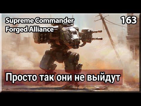 Supreme Commander Forged Alliance [163] 4x4 Никто не отсиживается на базе
