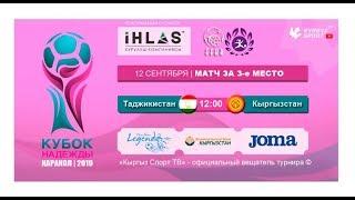 Футбол | Кубок Надежды | Матч за 3-е место | Таджикистан - Кыргызстан