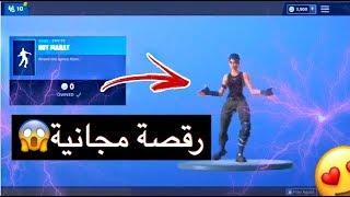 فورت نايت- نزول رقصه مجانيه في الايتم شوب(لاتفوت الفرصه) +سبب نزول الرقص Video