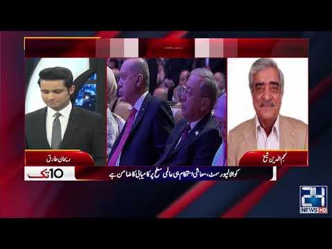 Pakistan Not Attend Kuala Lumpur Summit, Najmuddin Shaikh Analysis