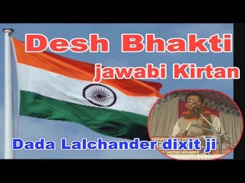 Desh Bhakti Geet-देश भक्ति गीत जवाबी कीर्तन दादा लालचंद्र दिक्षित जी २०१६