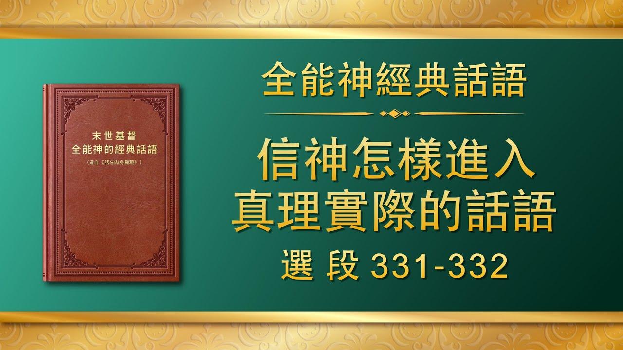 全能神经典话语《信神怎样进入真理实际的话语》选段331-332