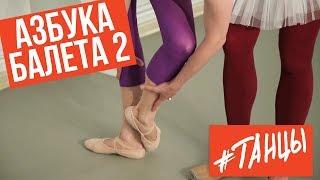 Азбука БАЛЕТА 2. Что означают балетные термины