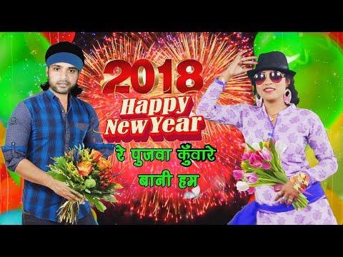 2018 Bhojpuri New Year Song || रे पुजवा कुवारे बानी हम || Mannu Lal Yadav & Manorma Raj