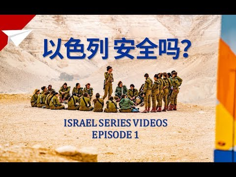 【Ep.1】去以色列之前必须知道的5件事!5 Tips before you go to Israel(2019)