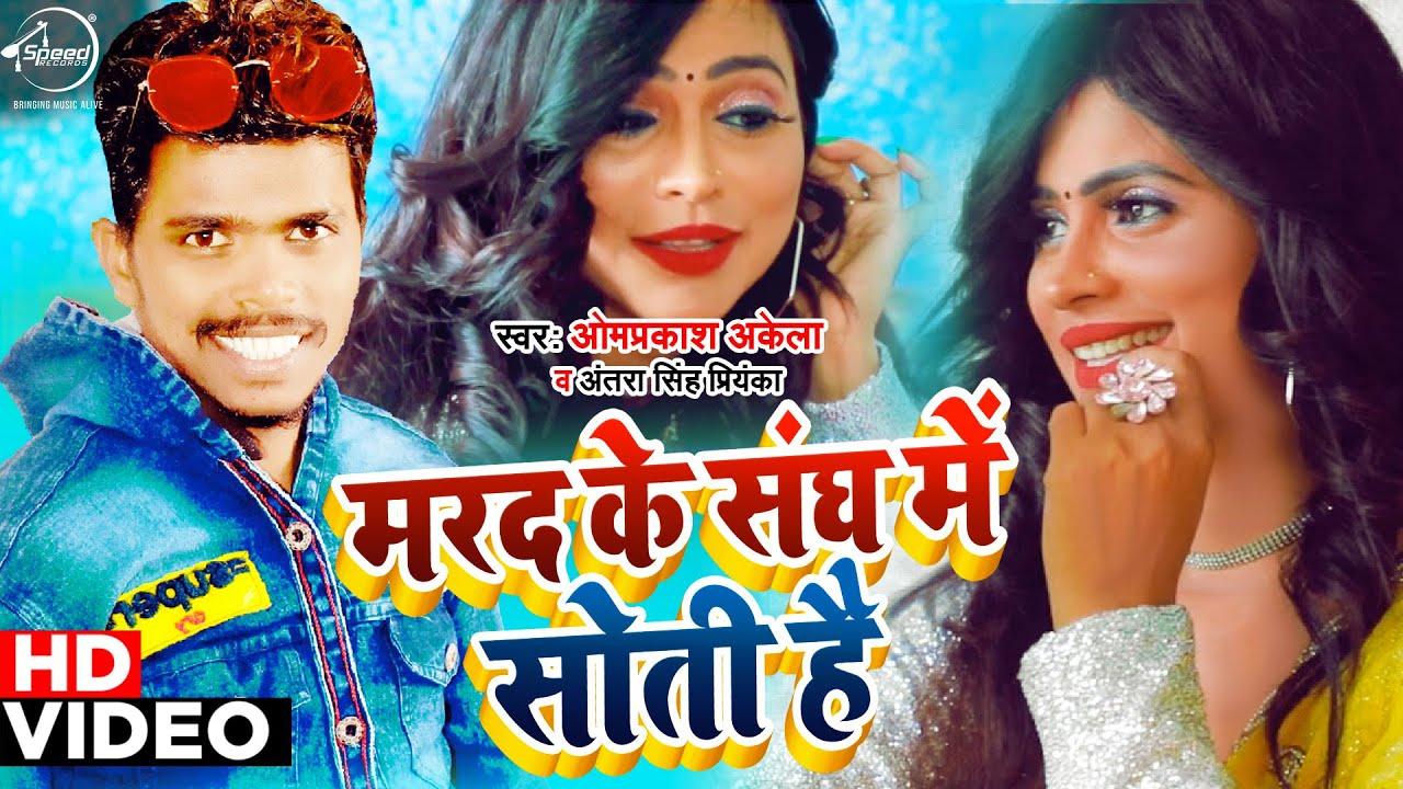 मरद के संघ में सोती है | #OmPrakash Akela & #Antra Singh Priyanka | Bhojpuri New Video Song 2020