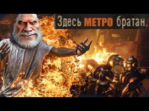 """▼Сюжет DLC """"Два Полковника"""" Metro:Exodus"""