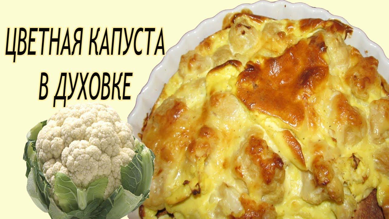 цветная капуста запеченная с яйцом и сыром в духовке рецепт с фото