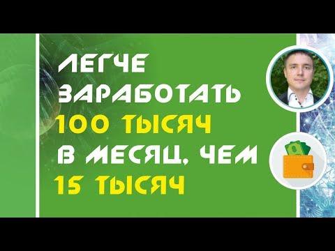 Легче заработать 100 тысяч рублей в месяц, чем 15 тысяч рублей!   Евгений Гришечкин