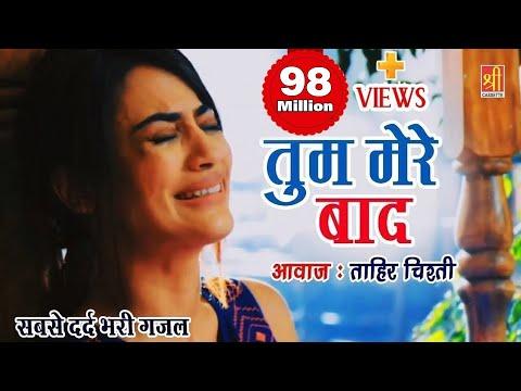 सबसे दर्द भरी ग़ज़ल - Tum Mere Baad Mohabbat Ko Taras Jaoge - Tahir Chishti Song - New Sad Song