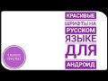 Красивые шрифты НА РУССКОМ языке. Бесплатно.
