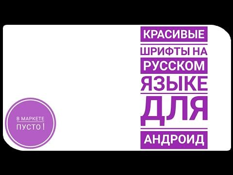 Как сделать красивый шрифт на русском