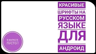 красивые шрифты НА РУССКОМ языке. Бесплатно