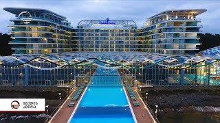 """დაათვალიერე """"პარაგრაფი"""" - როგორ გახდა შეკვეთილის სასტუმრო ევროპაში პირველი"""