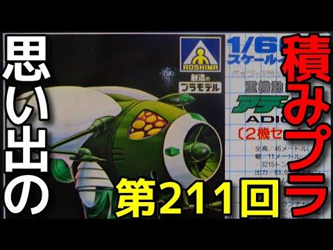 211 1/600 重機動メカ アディゴ [2機セット]  『アオシマ 伝説巨神イデオン』