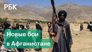 Талибы нашли золото Салеха и оружие СССР. Бои в Баглане — ближайшей к Панджшеру провинции