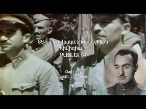 Марш Армянской 89-ой Таманской дивизии