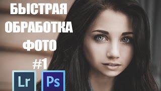 Быстрая обработка фотографий в Photoshop+Lightroom #2