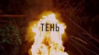 SEPTEM VOICES - Тень